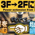 燻製するため3Fから2Fへ電源を延長する!