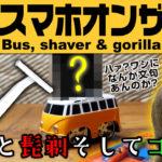 バスと髭剃りそしてゴリラのスマホスタンド