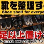 簡単製作!玄関を整理できる大容量の靴棚