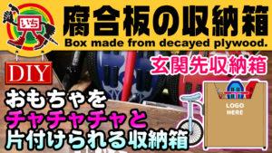 路地で朽ちた合板で作る整理箱