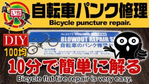 自転車のパンク修理をDIY