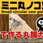 残った端材で作るミニ丸ノコガイド定規