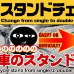ロケットスタートを叶える自転車スタンド交換