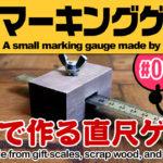 端材で作るマーキングゲージ#1(直尺編)