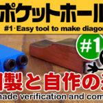 ポケットホールジグ製作#1(既製品の検証と自作開始)