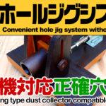 集塵機対応2Wayホールジグシステム