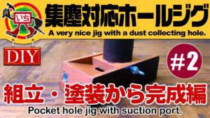 集塵機に対応したポケットホールジグ(後編)