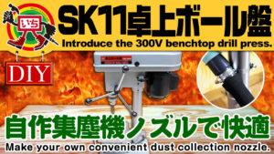 卓上ボール盤SK11を購入した!