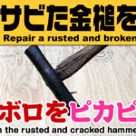 錆びと割れがあるハンマーを修復