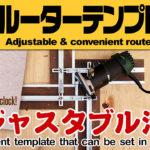 調整可能なルーターテンプレート治具
