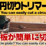 円形に切るサークルカット・トリマージグ#1