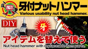 溶接して作るナットヘッドハンマー