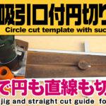 円形に切るサークルカット・トリマージグ#2