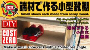端材で作る小型の靴棚
