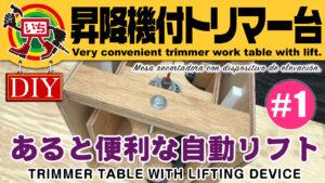端材で作る自動リフトのトリマーテーブル第1弾