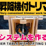 端材で作る自動リフトのトリマーテーブル第2弾